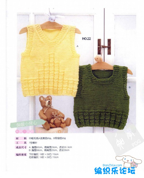 Simple Knitted Baby Vest Japanese Diagram Knitting Free