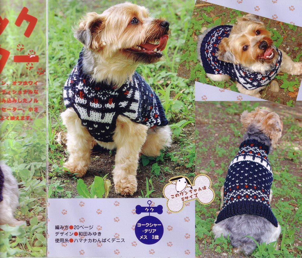 Dog Clothes Knitting and Crochet Patterns ~ Knitting Free