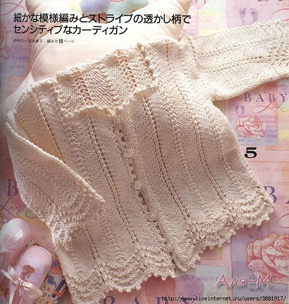 Japanese baby Cardigan Knitting Pattern