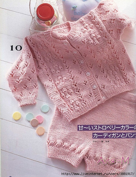 Japanese Baby Cardigan Dress And Pants Sets Knitting Pattern